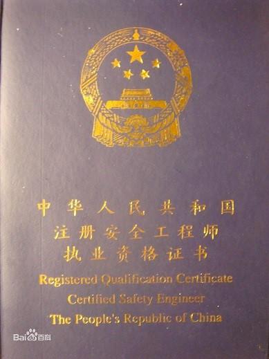 注册安全工程师全国的考试试题一样吗?