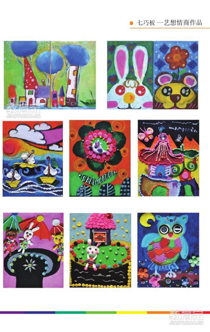 青岛儿童画初级班 小班 费用 明佳艺术
