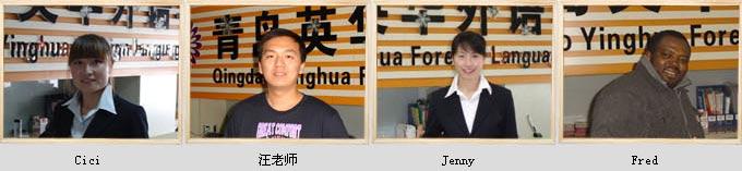 【青岛英华外语学校】