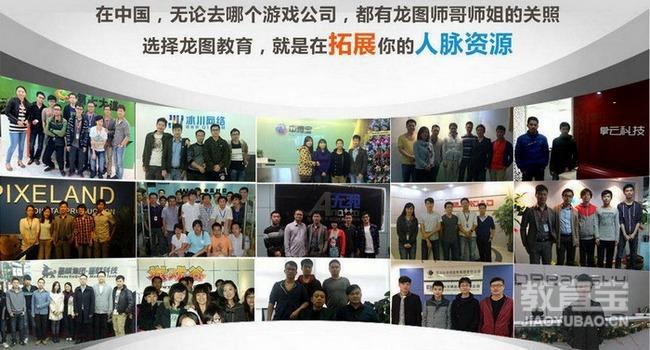 3D开发 武汉龙图教育学院Unity3D开发图片