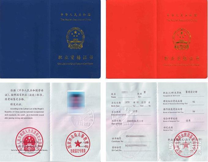 2,国家林业局职业技能鉴定中心 www.greenhr.gov.