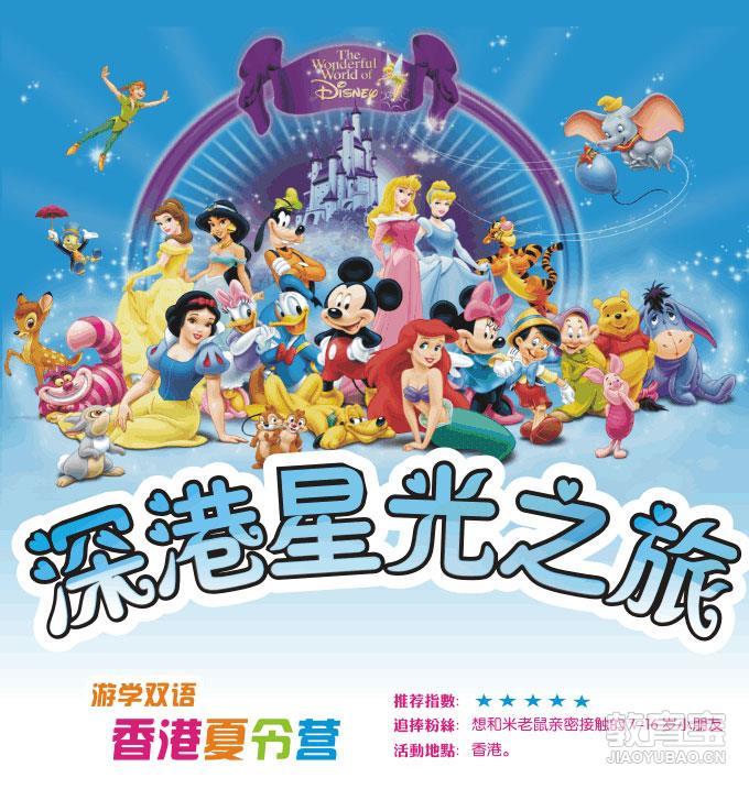 游香港海洋公园,迪士尼乐园