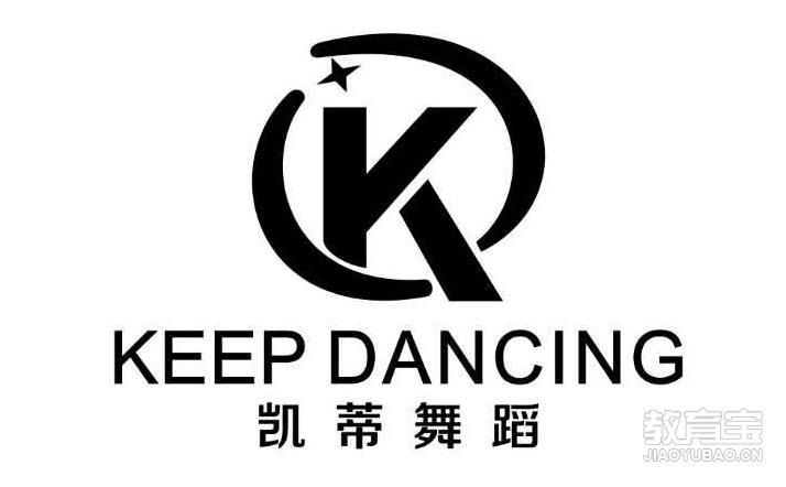 凯蒂舞蹈教练培训基地:02年成立以来,凯蒂舞蹈教练培训基地图片