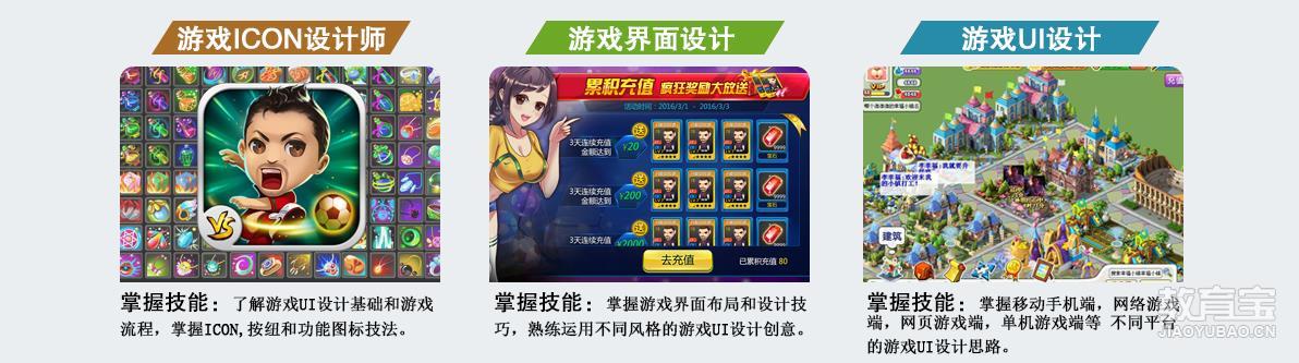 武汉游戏ui设计_小班_费用