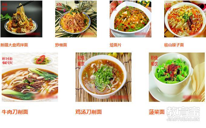 西安教育宝 西安餐饮培训 西安小吃培训 > 特色面食