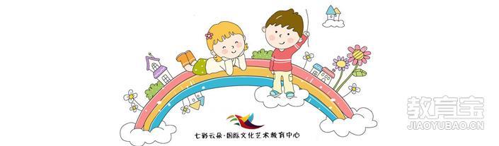 【西安七彩云朵】- 西安教育宝