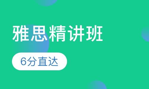 雅思6分精讲班(15人)