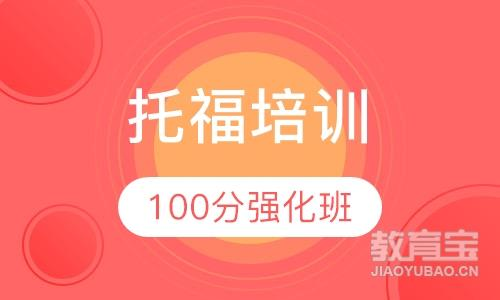 托福100分强化班(15人)