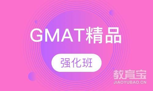 GMAT精品强化班