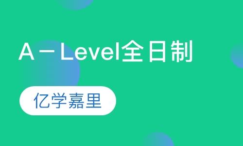 A-Level全日制课程