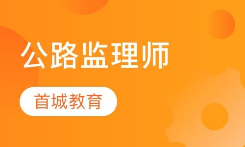 北京注册公路监理师考试培训