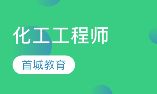 北京化工工程师报班