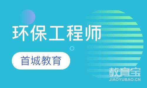 北京环保工程师补习班