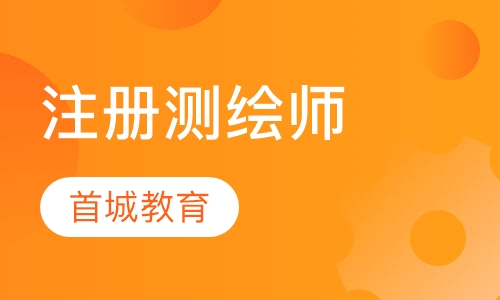 北京测绘师的培训