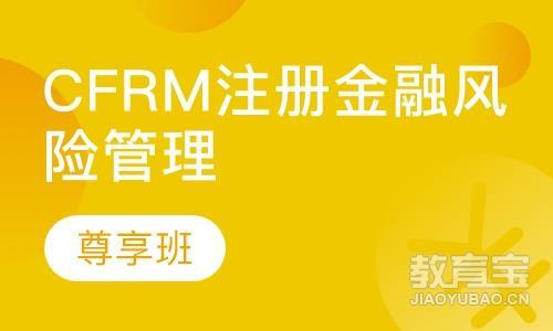 FRM一级精讲全景套餐班
