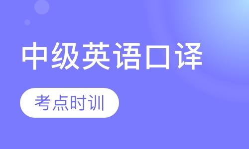 中级英语口译