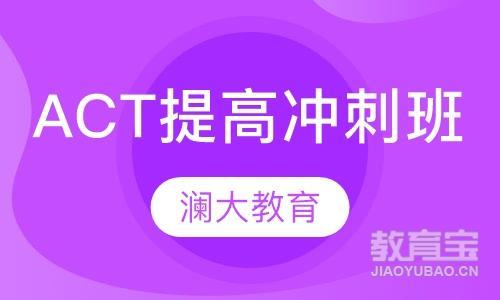 ACT周日提高/冲刺班