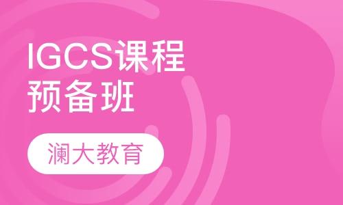 IGCS课程预备班