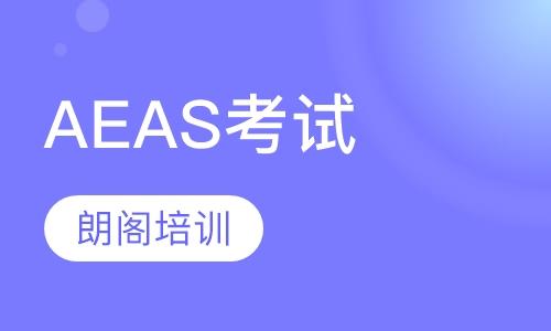 AEAS考试保分课程
