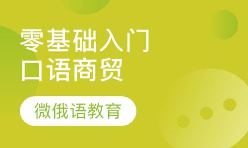 北京零基础入门提升口语商贸考试考研导游俄语小班学习