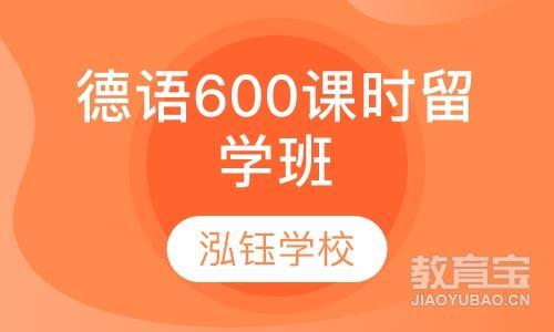 600课时留学班