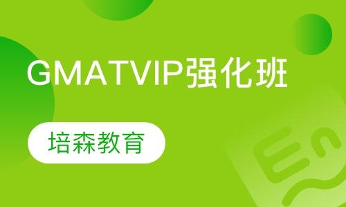 GMAT精品VIP强化班