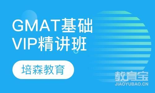 GMAT基础VIP精讲班