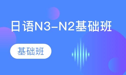 N3-N2基础班