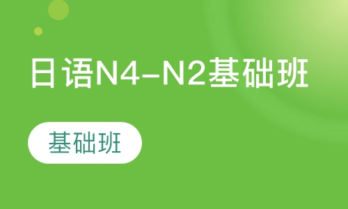 N4-N2基础班
