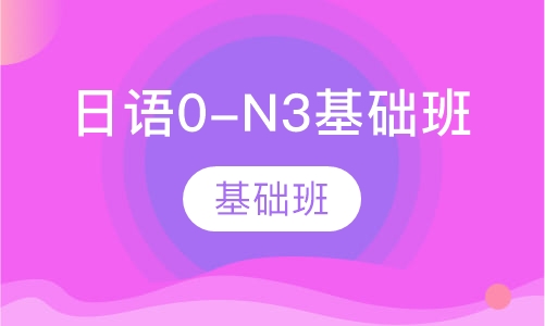 0-N3基础班