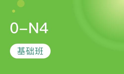 0-N4基础班