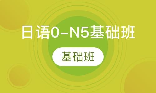 0-N5基础班