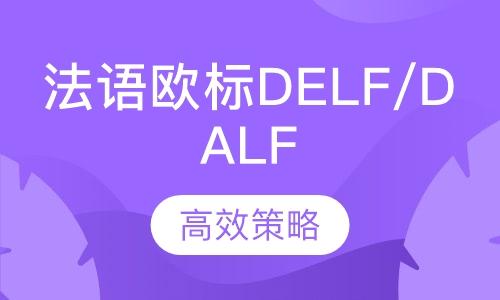 法语欧标DELF/DALF