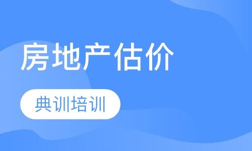 上海房地产估价师培训班