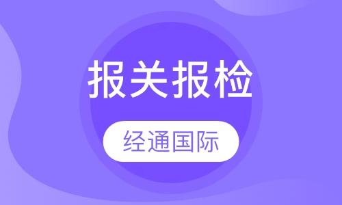 北京报检员资格培训