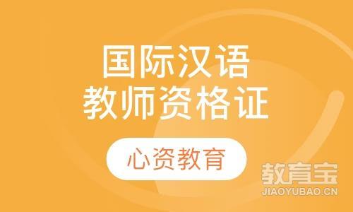 国际汉语教师资格证书保过班