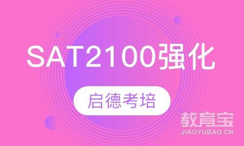 SAT2100强化课程