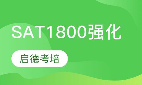SAT1800强化课程