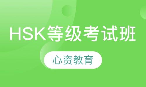 HSK等级考试班