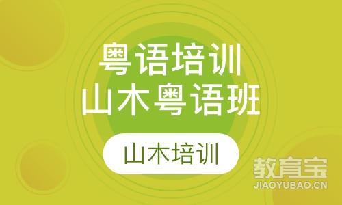 粤语培训山木粤语班