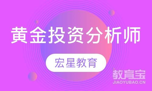 上海黄金分析师培训