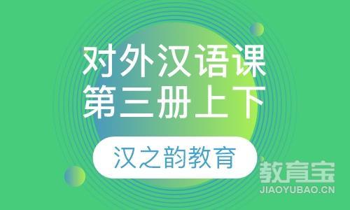 对外汉语课程第三册(上下)