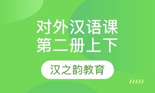 对外汉语课程第二册(上下)