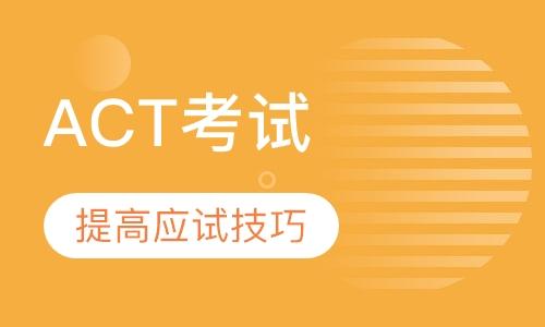 美联英语ACT考试