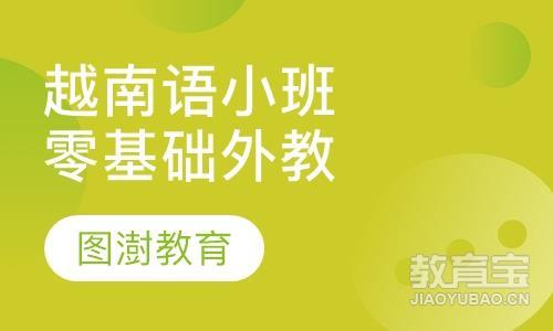 越南语零基础外教精品小班