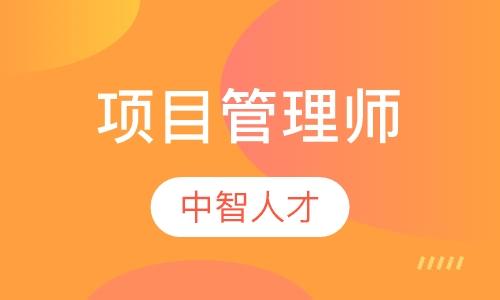 沈阳投资项目管理师培训中心