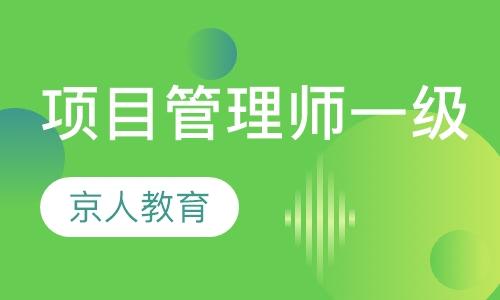 石家庄投资项目管理师补习班