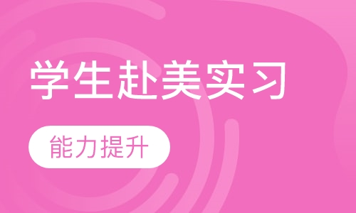 上海暑假出国带薪实习