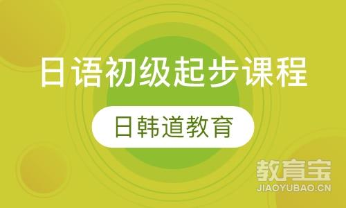 日语初级起步课程 (N4)
