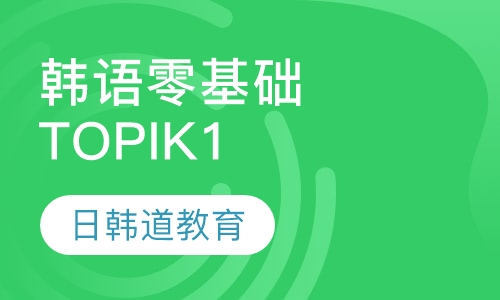 韩语零基础课程(TOPIK1)
